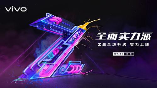全面實力派 vivo Z5發布會【圖文直播】