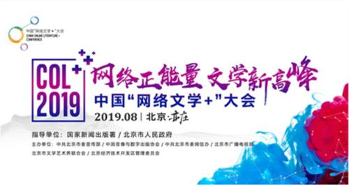 """达龙云电脑亮相""""网络文学+2019""""云游戏来了!"""