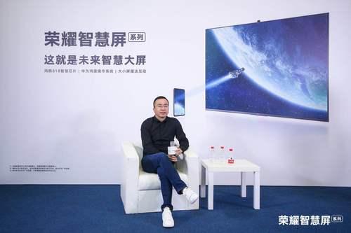 專訪榮耀趙明:榮耀智慧屏不是電視是電視的未來