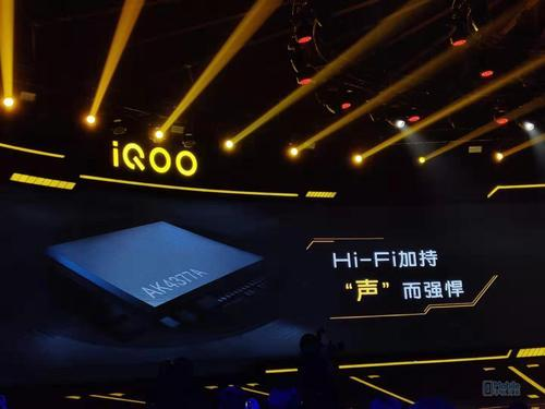 售价最低的5G手机 iQOO Pro正式发布(图9)