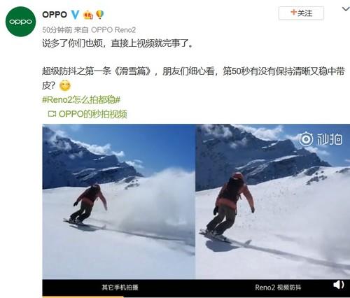 OPPO Reno2超级防抖视频再度放出 滑雪稳中带皮