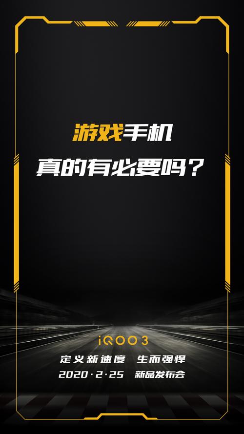 电竞级游戏体验 iQOO 3将再度成为KPL官方比赛用机