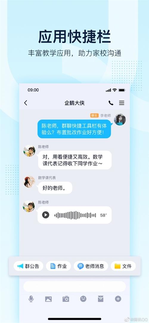 """钉钉不孤单 腾讯QQ更新后新增""""群课堂""""直播间功能"""