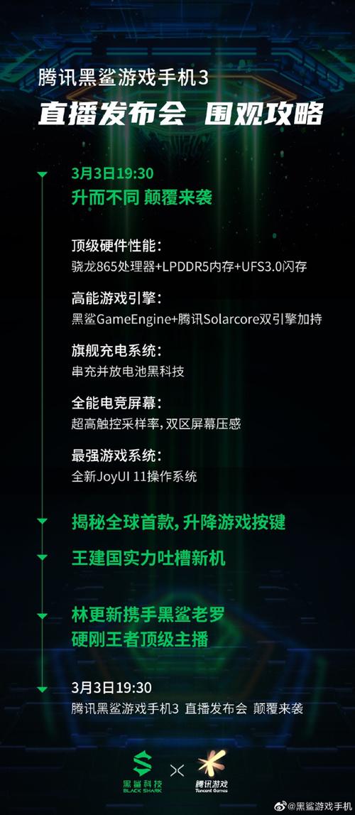 有林更新 还有王建国!腾讯黑鲨游戏手机3发布会速来围观