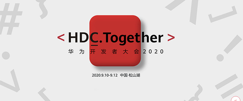 华为开发者大会2020 (HDC 2