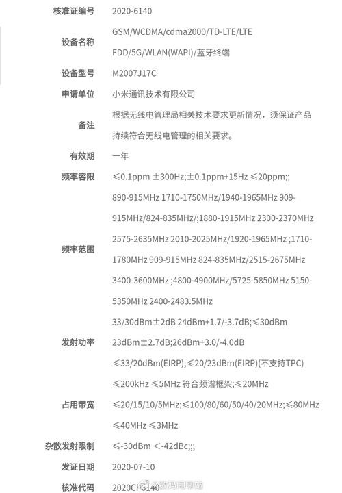 """小米""""最便宜""""1亿像素新机入网 或为Redmi Note10 Pro"""