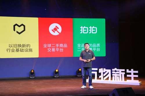 """爱回收全新集团品牌""""万物新生""""  新一轮融资一亿五百万美金"""