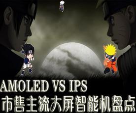 AMOLED VS IPS 市售主流大屏智能机盘点