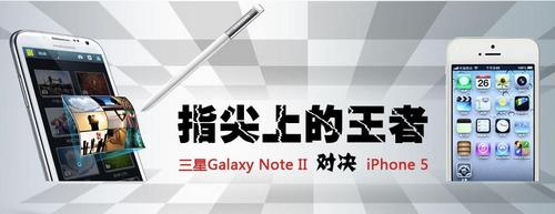 指尖上的王者 Galaxy Note II对决iphone5