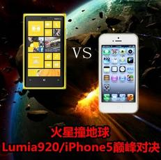 火星撞地球 Lumia920/iPhone5巅峰对决