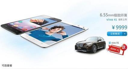 购买步步高vivo X1 送BMW X1