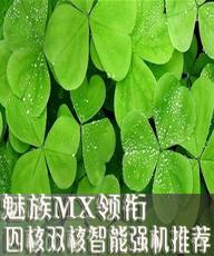 魅族MX领衔 四核双核智能强机推荐
