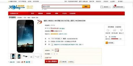 魅族MX爆低价 四核32G仅售2699元
