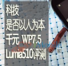 科技是否以人为本 千元WP7.5 Lumia510评测