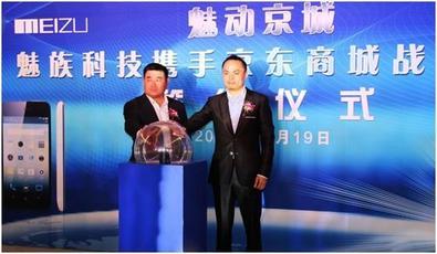 魅族与京东商城战略签约 开拓合作共赢模式