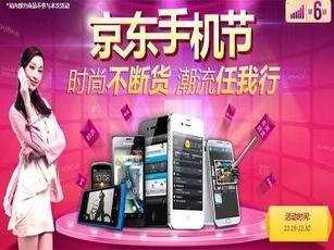 年底正值促销热 京东11手机节火热开启