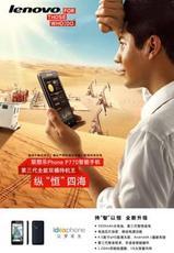 第三代全能双模待机王联想乐Phone P770上市