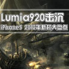 Lumia920击沉iPhone5 2012年新机大盘点
