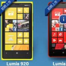 Lumia 920/820台湾12月12日上市 3839元起售