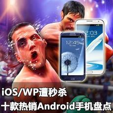 iOS/WP遭秒杀 十款热销Android手机盘点