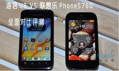 海信U8 VS 联想乐PhoneS760 对比评测