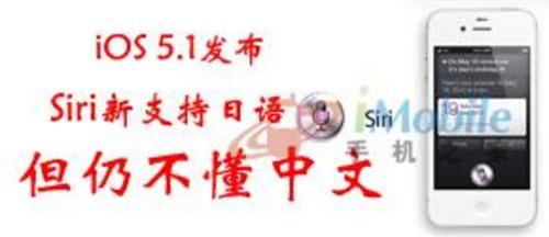 iOS 5.1发布 Siri新支持日语 仍不懂中文