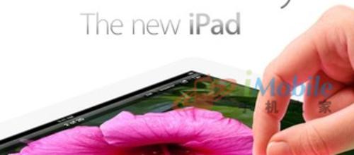 新iPad4月20日韩国等12国开卖 内地未定