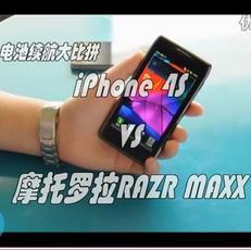 刷微博魔鬼实验 MAXX VS iphone 4S
