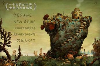 没有宫崎骏也有一个机械般城堡 机械渔城