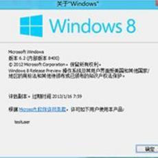 中文版64位Windows 8 RP 8400提前泄露