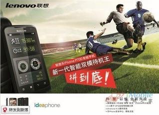 乐PhoneP700新技术 从耗电根源解决问题