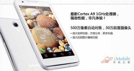 大屏大智慧 联想乐Phone S880精美呈现