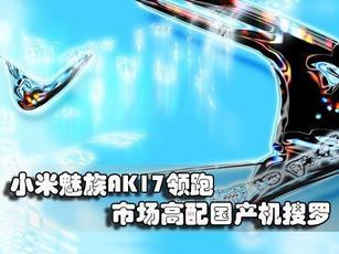 小米魅族AK47领跑 市场高配国产机搜罗