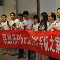 联想乐Phone S880线下体验活动完美落幕