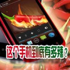 北斗小辣椒:这个手机到底有多辣?