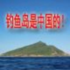 用你的手在地图中标注 钓鱼岛是中国的