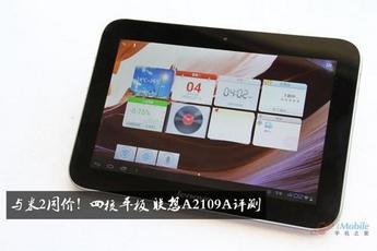 联想乐Pad A2109四核平板售价1999元