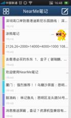 OPPO NearMe笔记:最简便的手机云笔记