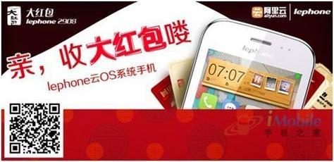 春节收红包4.5寸lephone中国电信定制机上市