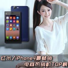 红米/iPhone4最畅销 电商热销机TOP榜