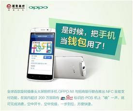 OPPO招商跨界联盟 带来手机支付新潮