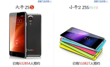 京东nubia Z5S/Z5S mini预约破百万