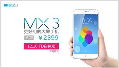 支持换购TD白色魅族MX3将于16日发售