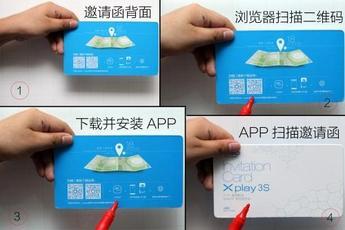 Xplay3S广发实物邀请函 采用AR技术