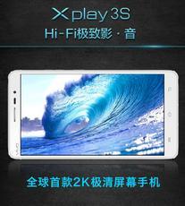 vivo Xplay3S领衔假期看片必备大屏机