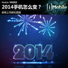 2014手机怎么变? 即将上市新机预测