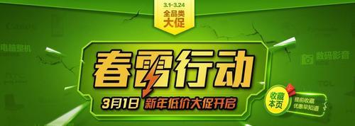 京东商城春雷行动 引爆2013网购狂欢