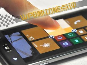 最新 Windows Phone 8 系统新功能点评