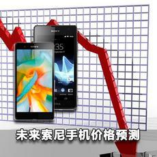 连续两年巨额亏损 未来索尼手机价格预测