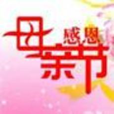 """母亲节在即 技术宅感恩""""软""""礼齐荟萃"""